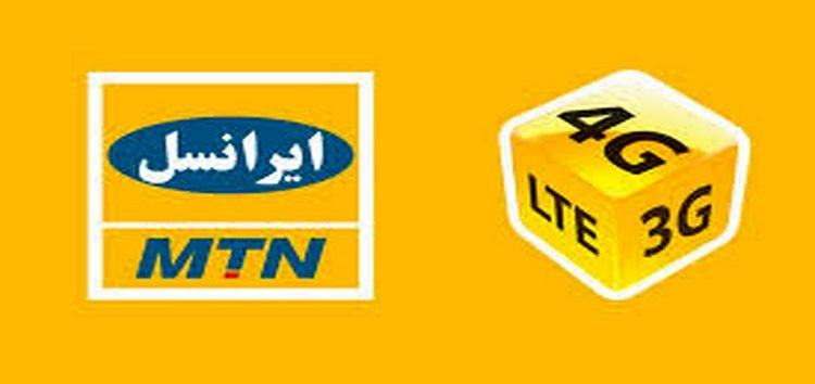 MTN eyes $204m revenue boost as the US plans to lift Iran sanctions